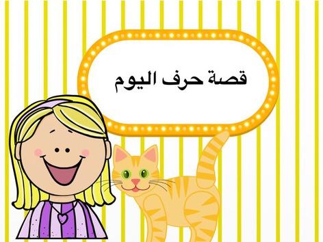 حرف ه by mona alotaibi