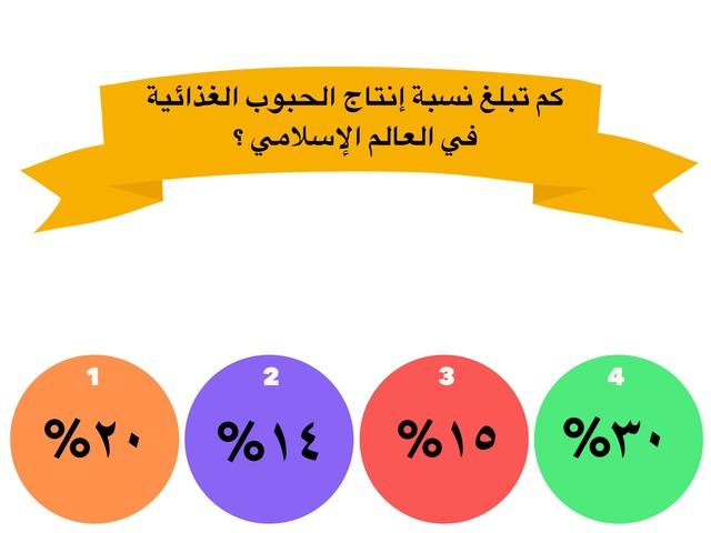 نسبة الإنتاج by Wadha alazemi