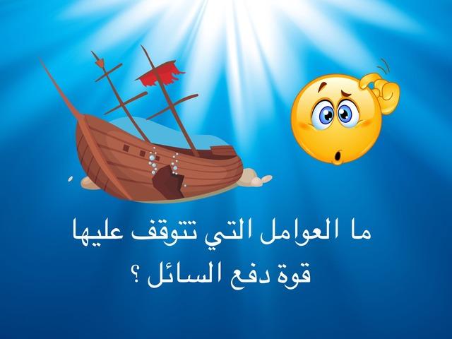 الطفو by brooy 93