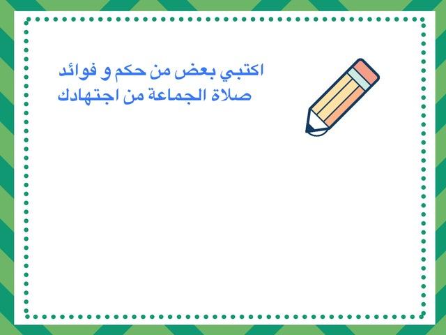 صلاة الجماعة by rawan almeatish
