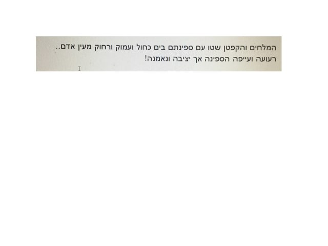 קפטן רון ונמרי הקוקוס by Itamar shmuel Regev