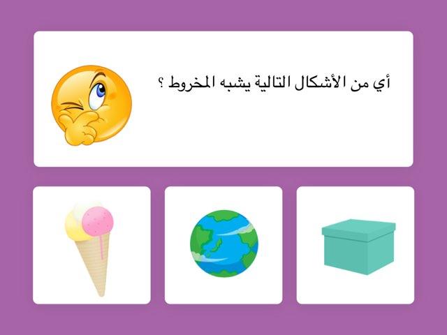 المجسمات by روان التريكي