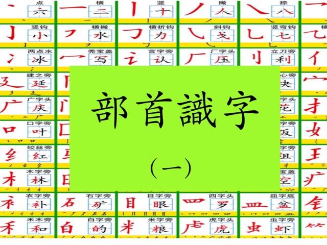 部首識字(一)艹 木 女 口 by Primary Year 2 Admin