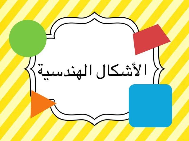 هلا والله بالي دخل و شاف by Queen Queen