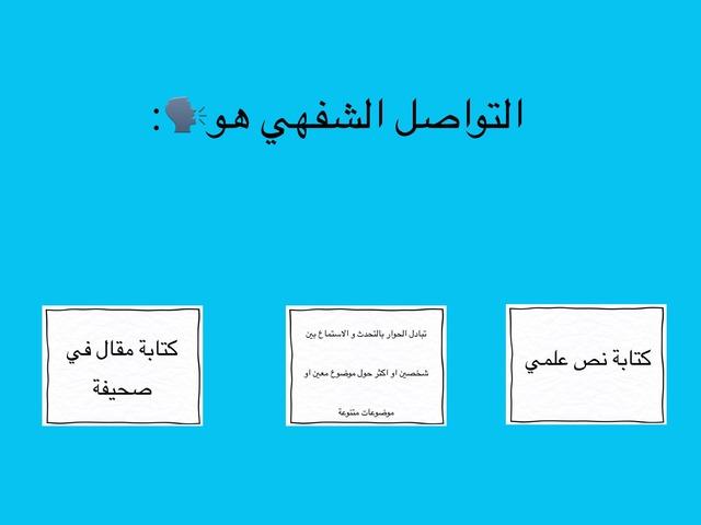 التواصل الشفهي by Rose Al Mustafa