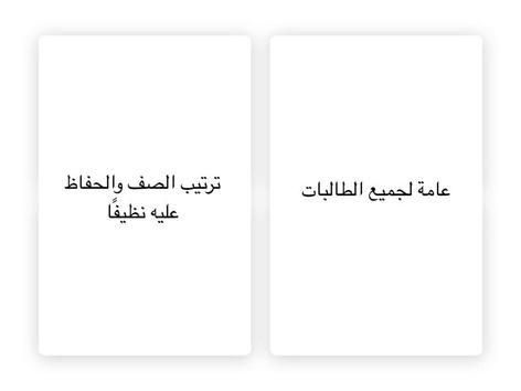 العناية بالصف والمحافظة على المرافق العامة في المدرسة) by المنسقة الاعلامية جميله الاحمدي