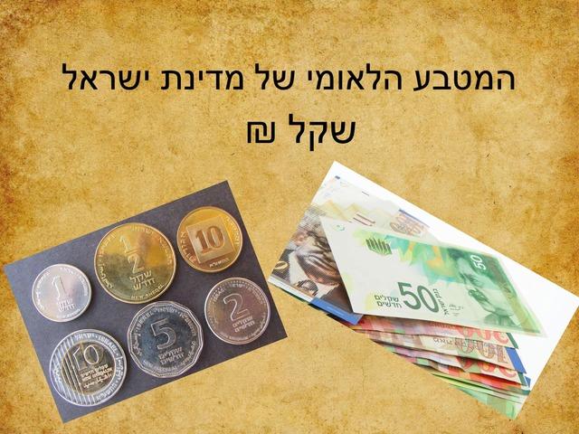 המטבע הלאומי: שקל by אסיף אסיף