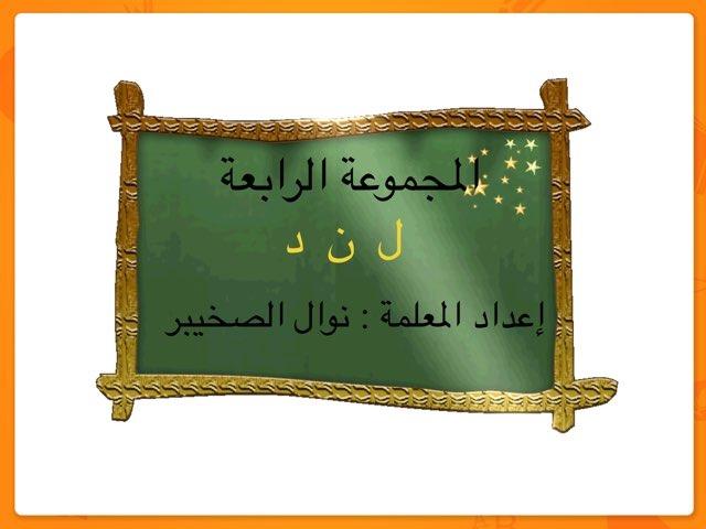 المجموعة الرابعة by عبدالله المهنا