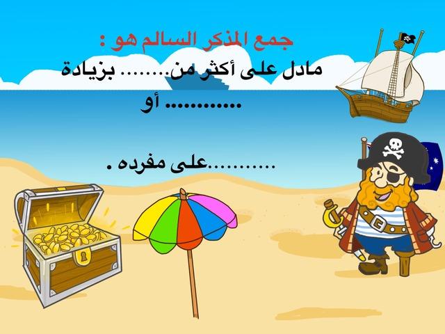 الصنف اللغوي جمع المذكر السالم by Salma Alsaeedi