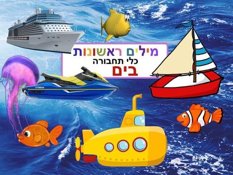כלי תחבורה  בים by Liat Bitton-paz