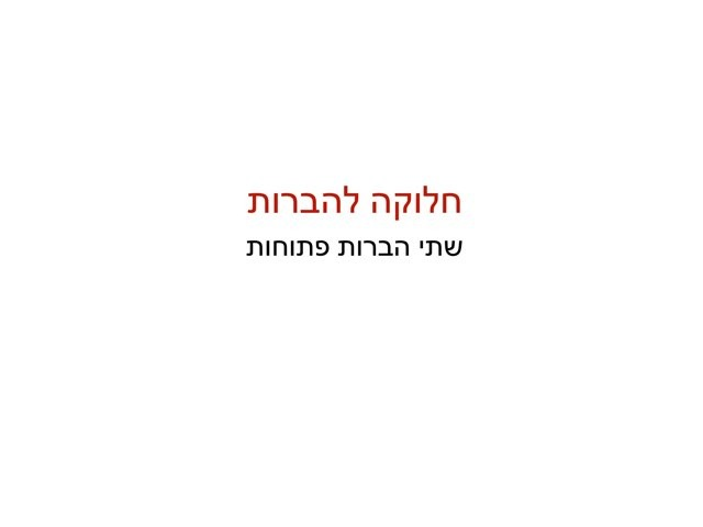 חלוקה להברות. שתי הברות פתוחות by Yael Morad