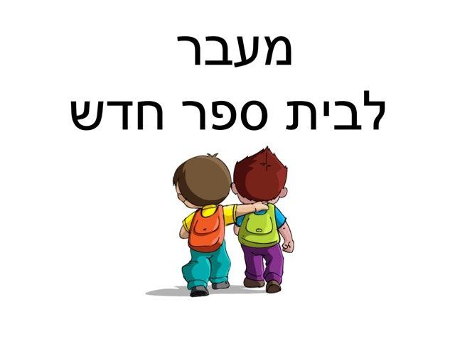 סיפור חברתי- מעבר לבית ספר חדש by רון טמיר