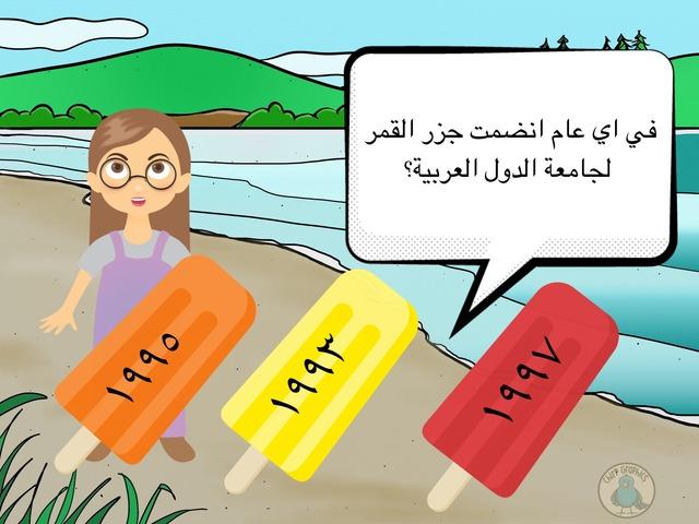 سابع تعريف الوطن العربي by Amona Q8amona