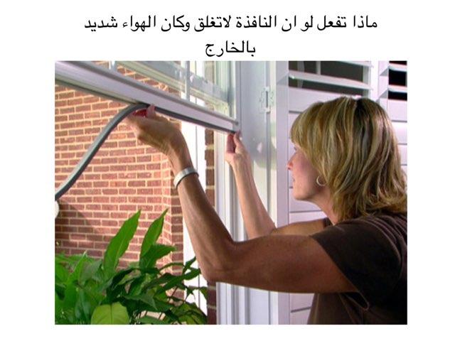 كلمة نوافذ by Anayed Alsaeed