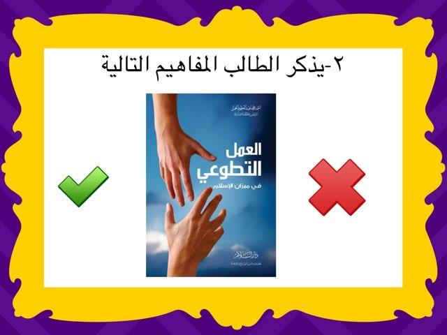 مفردات العمل التطوعي by ام حسام