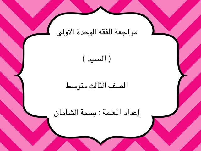 مراجعة فقه ثالث متوسط  by Amiraa Al