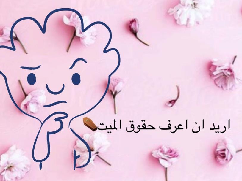حقوق الميت ساره by Khalid As