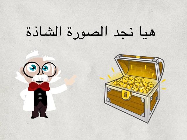 الصوره الشاذه(1) by afnan gh