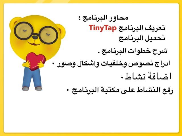 شرح خطوات برنامج تايني تاب by زينب الحاجي محمد