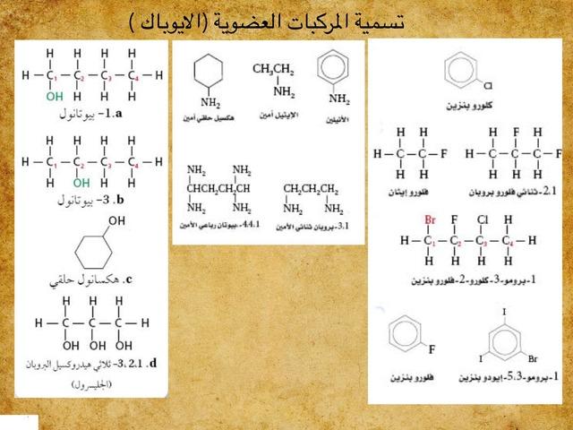 تسمية الكحولات الأمينات  وهاليد الالكيل  by سلمانة سلمانة