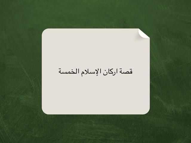 أكان الإسلام قصه by Khloud Khaled
