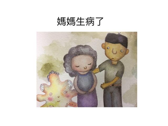 媽媽生病了 by Kakicarol Yu