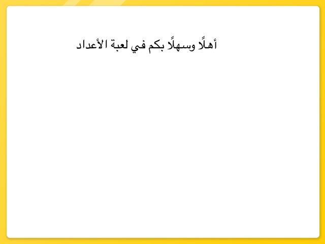 الأعداد by Hana Abushah