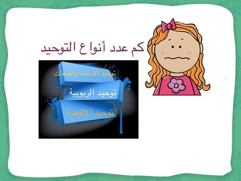 أنواع التوحيد by ود محمد