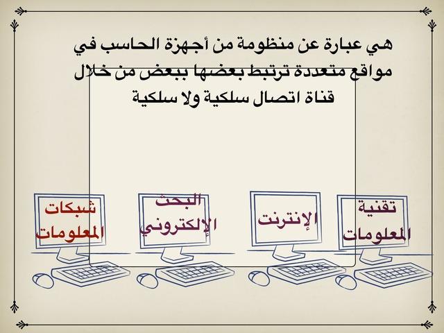 شبكات المعلومات by هيفاء الصالح