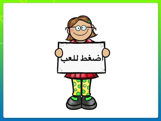 اهلا  اختبار في جدول الضرب  لنرى نتائجكم  by Rasha Moha