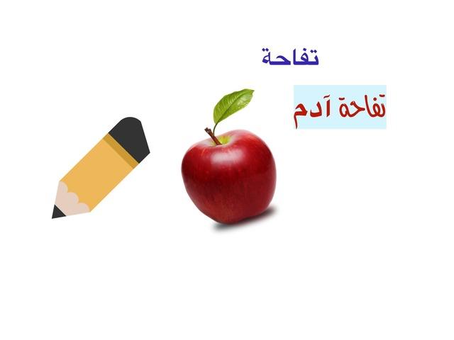 تفاحة by فرح العباس