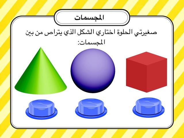 المجسمات (أول) by Norah Othman