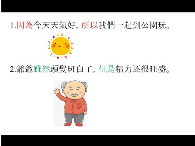 連接詞 by Lap Ying Lo