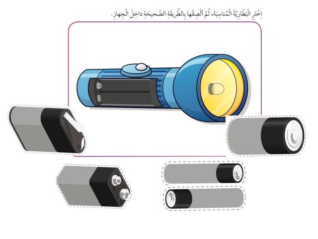 البطارية  المناسبة by Farah Alkhayat