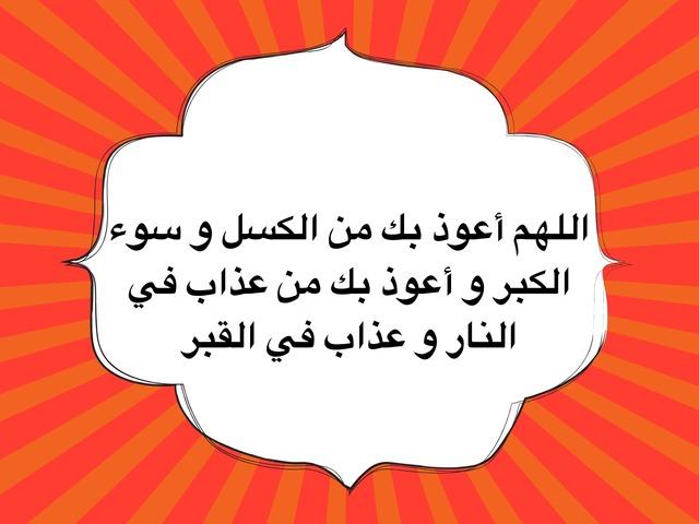 أحفظ قلبي من الحقد و الحسد ١ by shahad naji