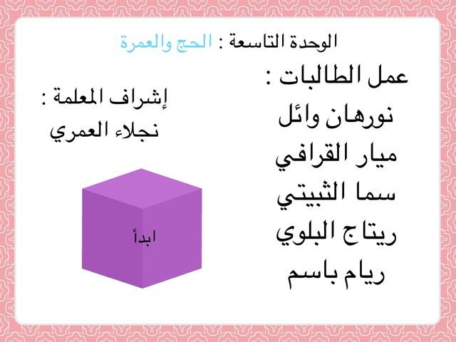الوحدة التاسعة by نورهان وائل