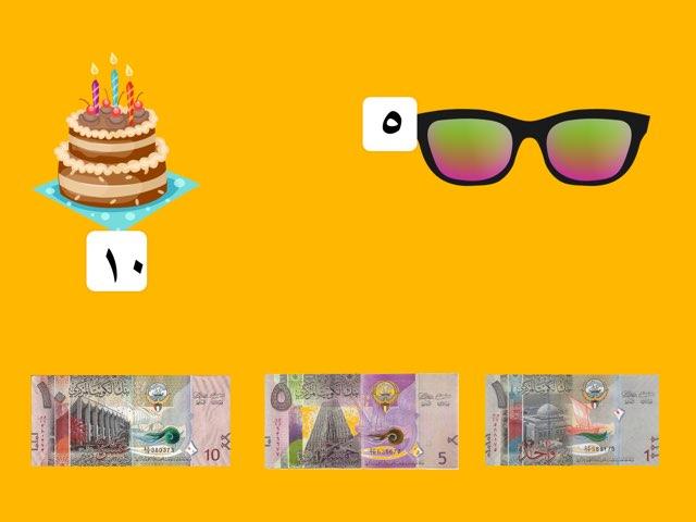نقود بيع و شراء by FATEMAH  S.R
