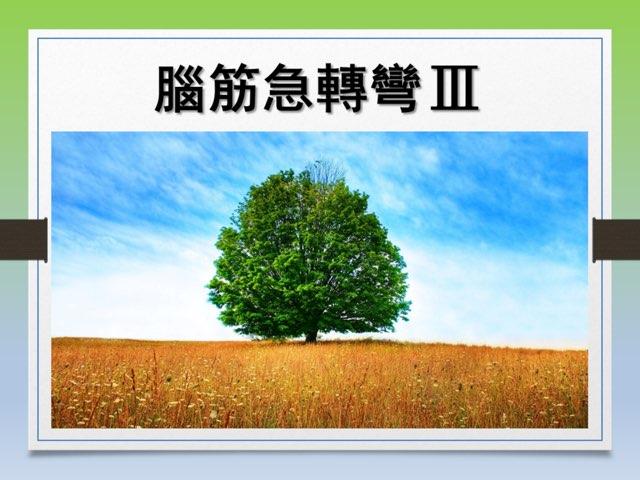 腦筋急轉彎Ⅲ by Peter Cheung