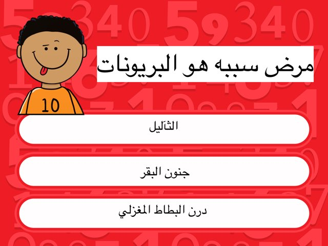 Game 41الفرويدات by mariam yousef