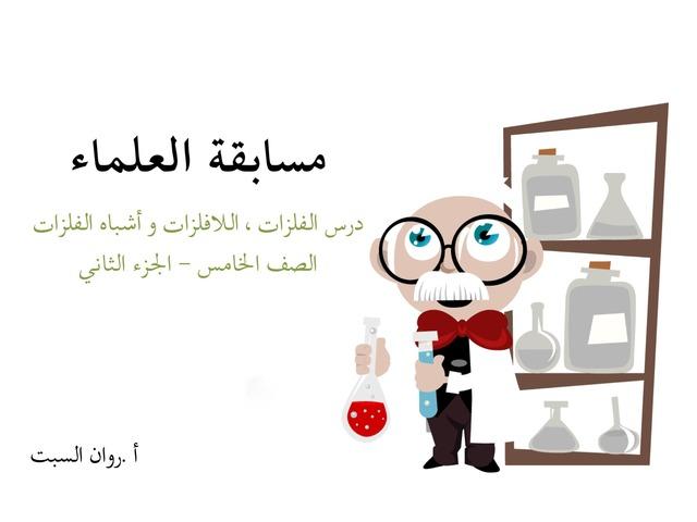 مسابقة العلماء في درس الفلزات ،اللافلزات و أشباه الفلزات by Rawan AlS