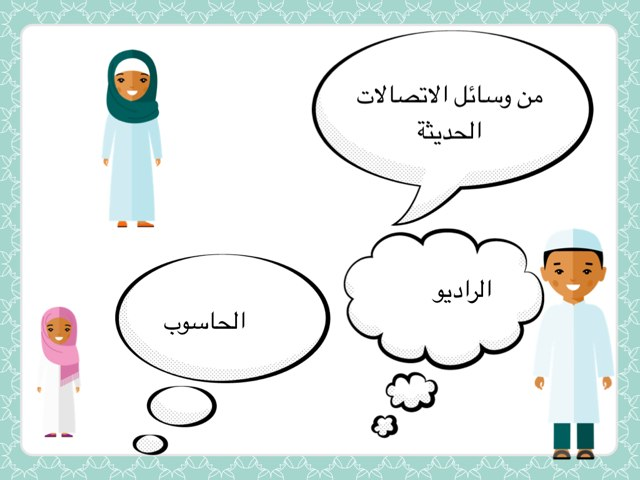 مراجعة. وسائل. الاتصالات by Rufayda Alkhatatneh