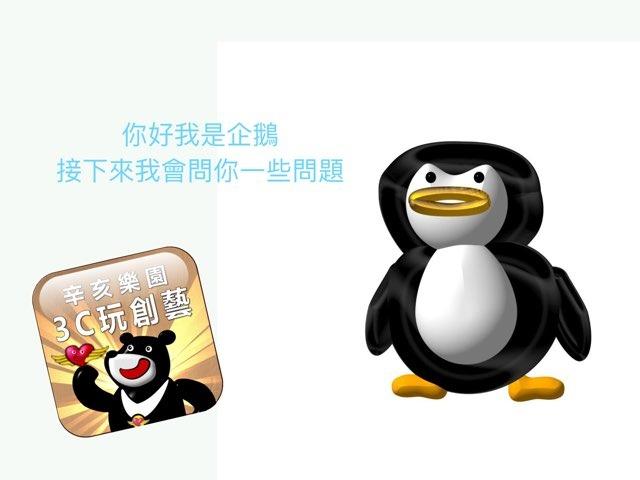 60108企鵝考考你 by 世大運學習 @辛亥國小