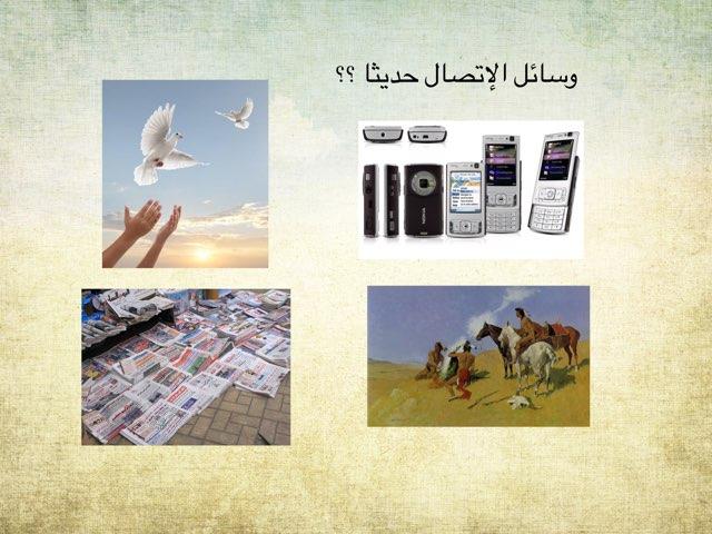 الاتصال by Aisha Alsabri
