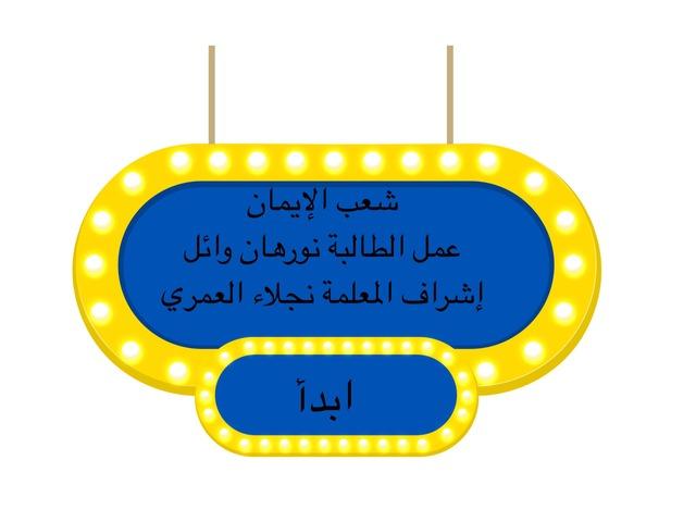 شعب الإيمان by نورهان وائل