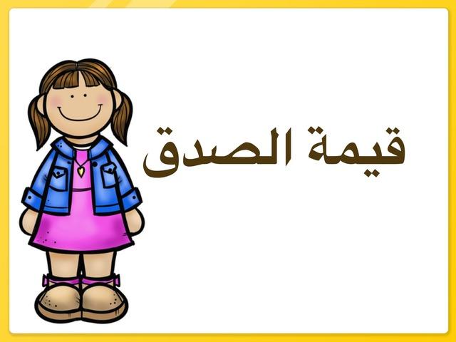 قيمة الصدق by Fro7a alazmi
