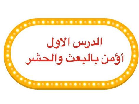 البعث والحشر by Ali Ali