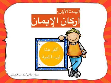 الوحدة الاولى/أركان الإيمان  by عبدالإله الجهني
