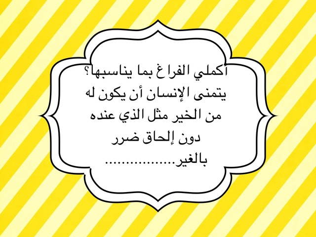 اكملي  by اسماء الشمري