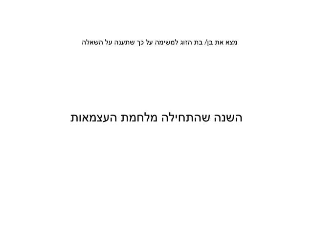 מלחמות ישראל by Sarel Marom