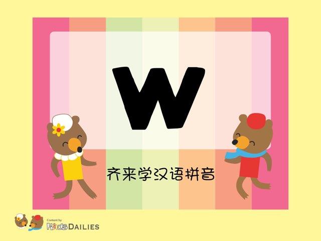 齐来学汉语拼音''w'' by Kids Dailies